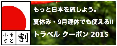 【ふるさと割】夏休み・9月連休でも使えるクーポン 【楽天トラベル】
