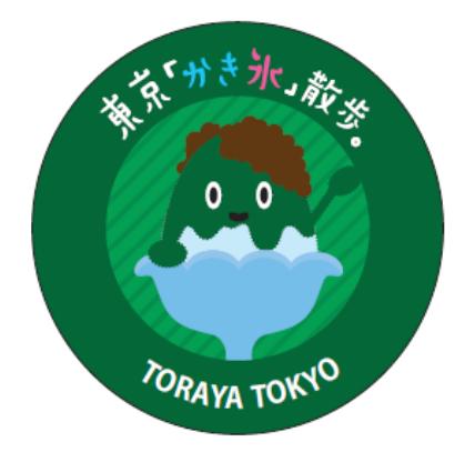 東京かき氷さんぽ