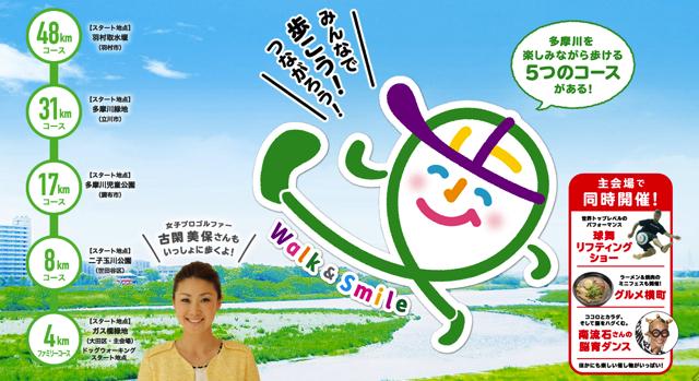 【10/25開催】最長48km!「第7回多摩川ウオーキングフェスタ」が参加者募集中