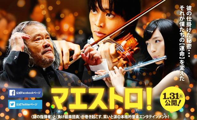 【動画配信あり】映画「マエストロ!」感想:俳優陣がガチ演奏で挑む