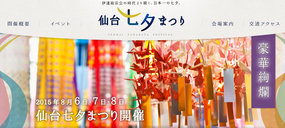 "[Travel expense to Miyagi Prefecture is the largest 5 discount] ""Tourism kingdom Miyagi travel ticket issuance business"" starts selling 10 term to 13 / 3"