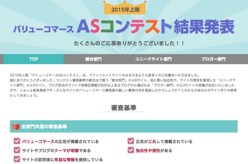 「2015年上期バリューコマースASコンテスト」で入賞しました!(週刊 東京散歩ぽ7/22)