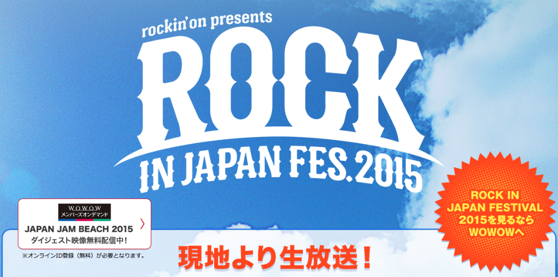 【8/1は無料放送の日】WOWOWで「ROCK IN JAPAN FESTIVAL 2015」が生中継