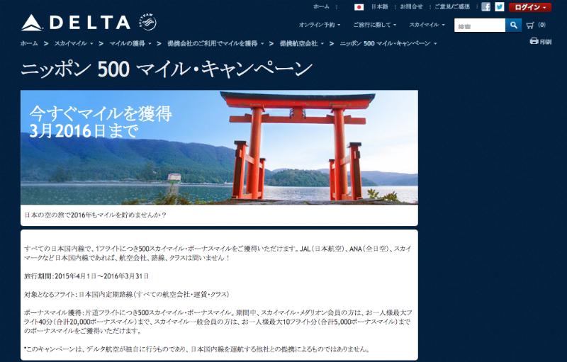LCCでもマイルが貯まる!デルタ航空「ニッポン500マイルキャンペーン」の申請方法を解説