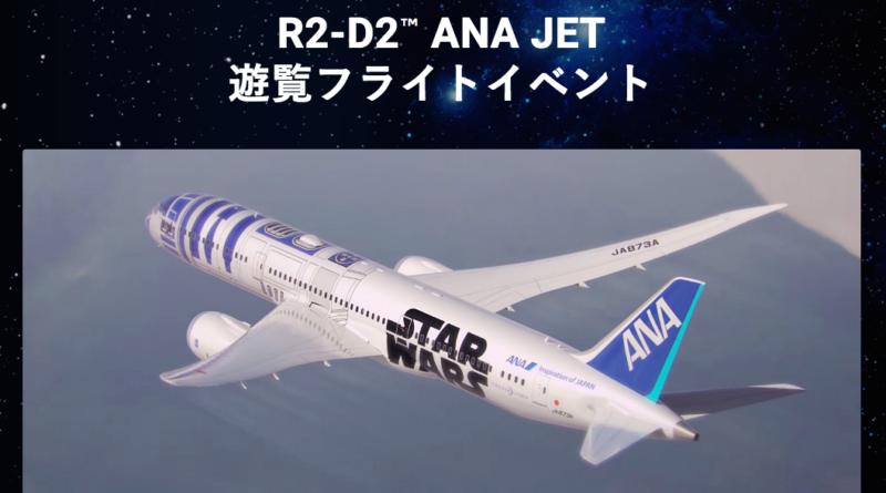 【応募条件はスター・ウォーズのコスプレ!】「R2-D2」のANA JET搭乗イベントが参加者募集中!