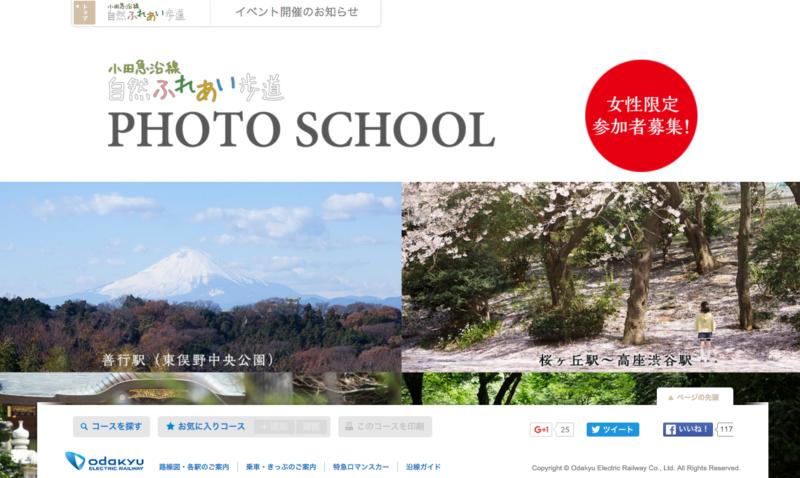 【女性限定】小田急沿線自然ふれあい歩道PHOTO SCHOOLが3/12に開催