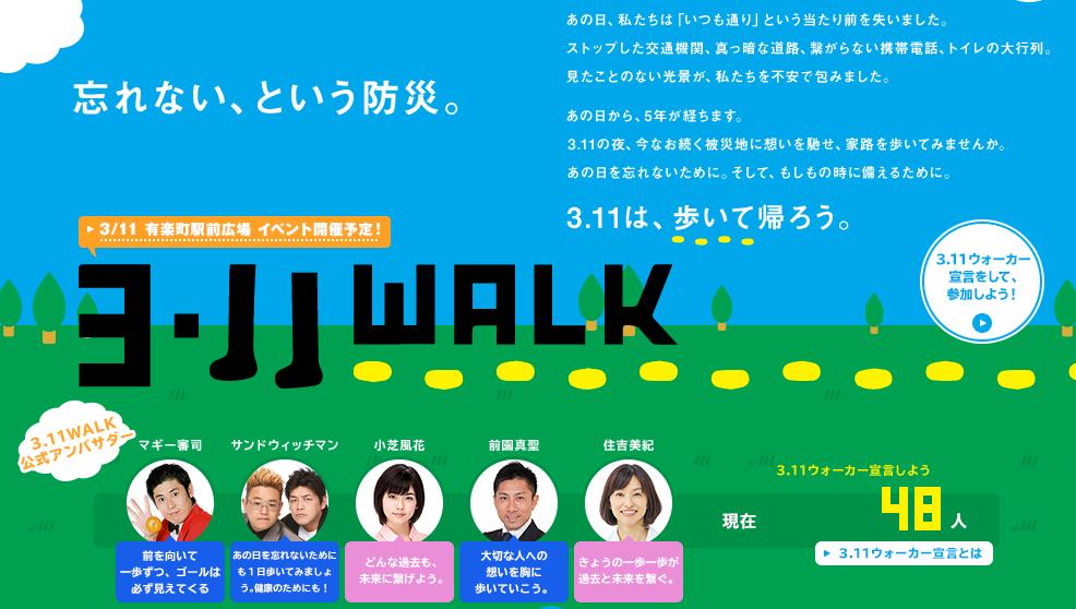 【3.11は、歩いて帰ろう】「3.11WAIK」が開催決定  #311WALK
