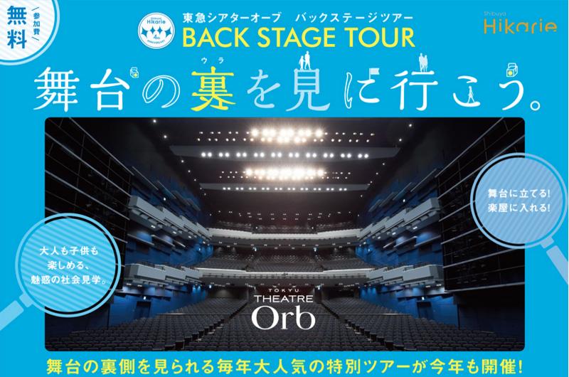 【4/30、5/1開催】渋谷ヒカリエ・東急シアターオーブのバックステージツアー参加者募集中