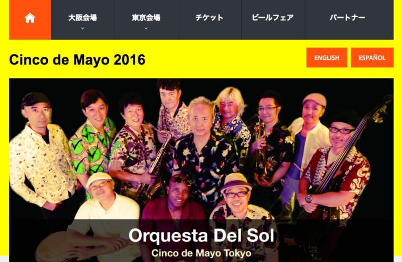 【5/3~5開催】GWはラテンフェス「シンコ・デ・マヨ」(Cinco De Mayo)2016で盛り上がろう【PR】