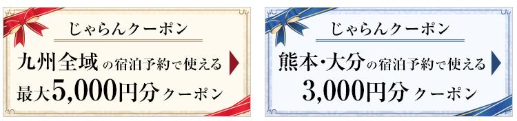 【最大5,000円引き】じゃらんで九州全域・熊本・大分の宿泊クーポンが配布中!