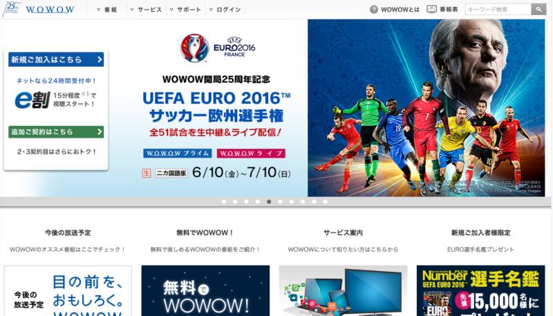 【UEFA EURO 2016】全51試合をWOWOWで無料で観る方法