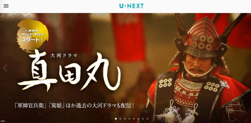 【U-NEXT】でNHK大河ドラマや朝ドラの動画をNHKオンデマンドでお得に見る方法