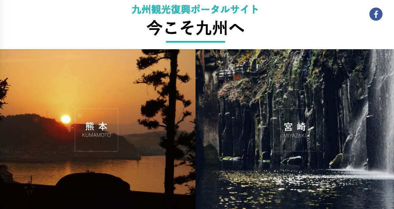 【九州旅行が最大70%OFF!】がんばれ熊本!「九州ふっこう割(九州観光支援旅行券)」が7/1から販売開始へ