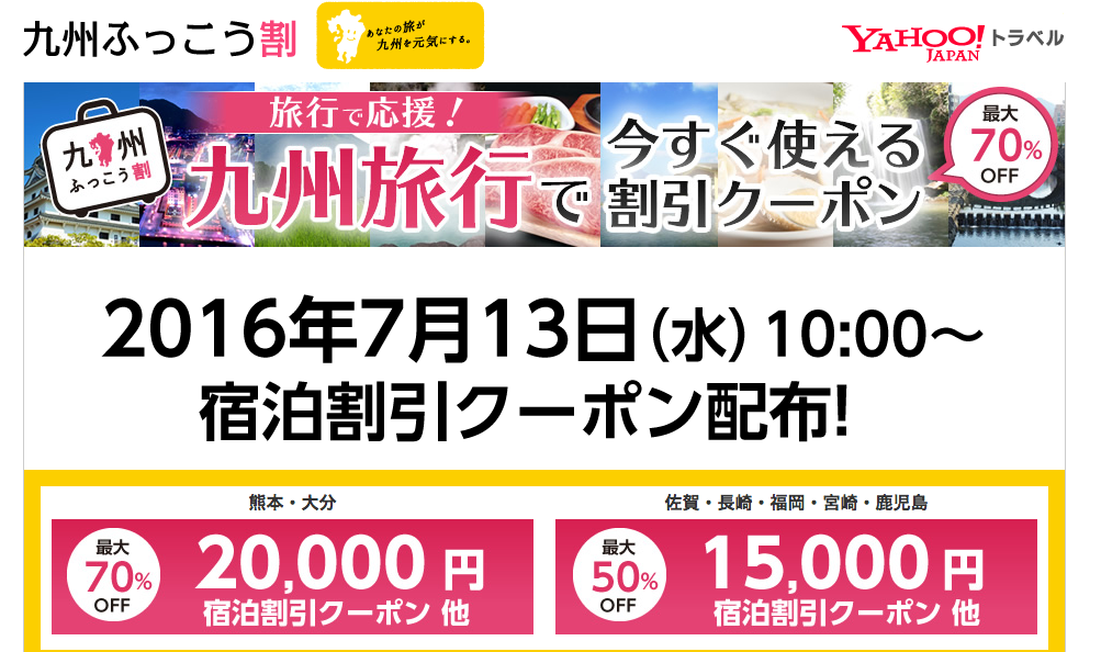 "【Max XNUM %% OFF】 Yahoo Travel · Rurubu Travel ""Kyushu Fukkoko Discount"" accommodation discount coupon is available from 70 / 7"