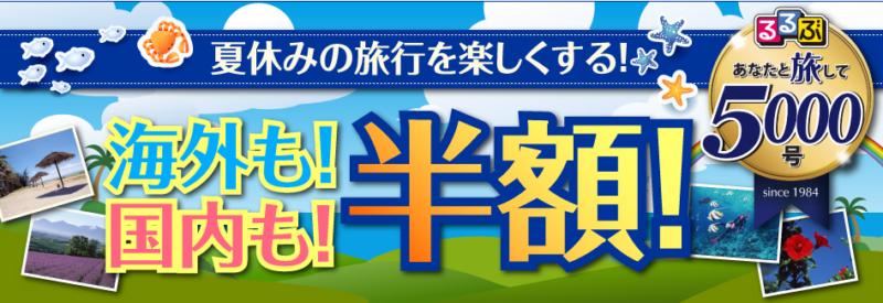 【るるぶ通巻5000号】AmazonKindleと楽天koboで旅行ガイドブックが半額!