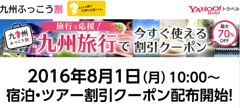 【九州ふっこう割】8月1日からるるぶとヤフートラベルで第2弾クーポン配布開始