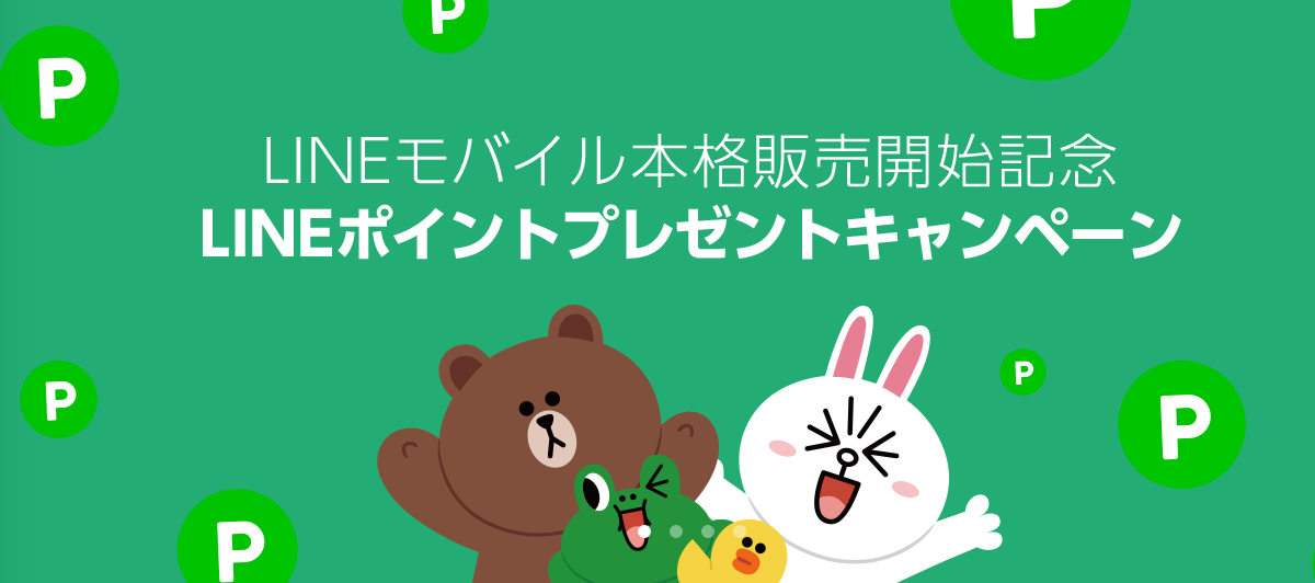 【LINE Mobile】 Full-scale sales start! Even the campaign that can get the maximum XNUM X LINE points