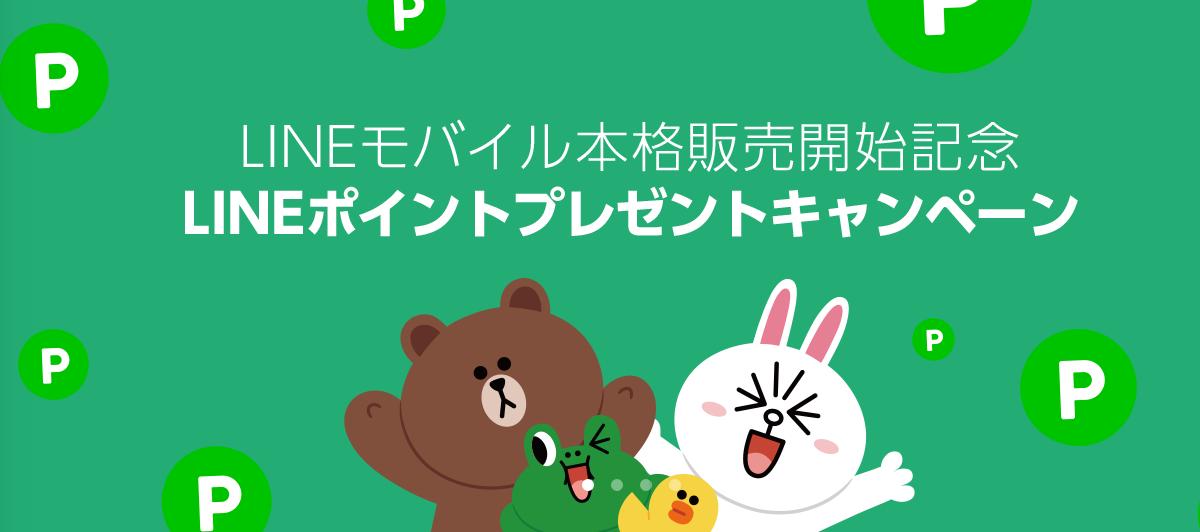 【LINEモバイル】本格販売スタート!最大2,000LINEポイントがもらえるキャンペーンも