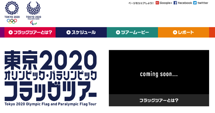 【Exhibits in Tokyo wards and towns】 Tokyo XNUM Olympic and Paralympic Flag Tour is held!