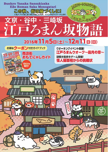 "[You get a cat cat's original pin badge] Walking event ""Edo roman walk-Chapter of Shimotsuki-"" is held in XNUM X month"