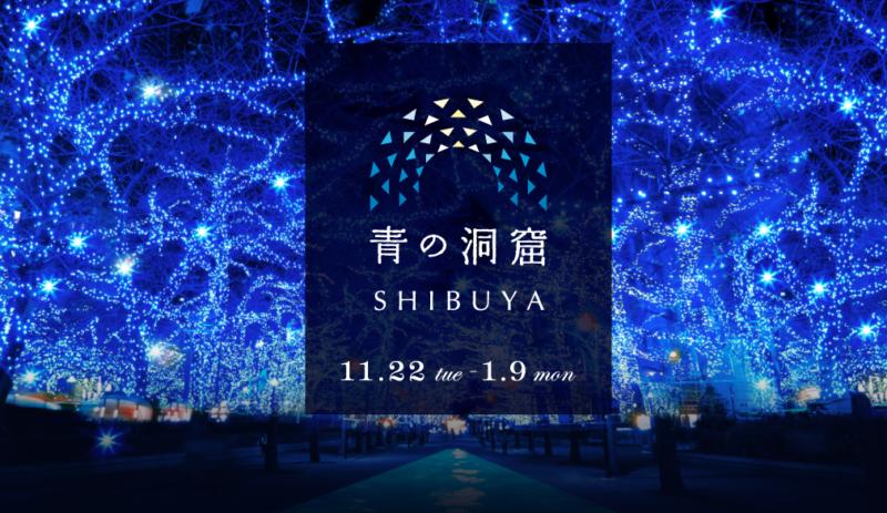 【11/22〜1/9開催】イルミネーションイベント「青の洞窟」が渋谷で復活!
