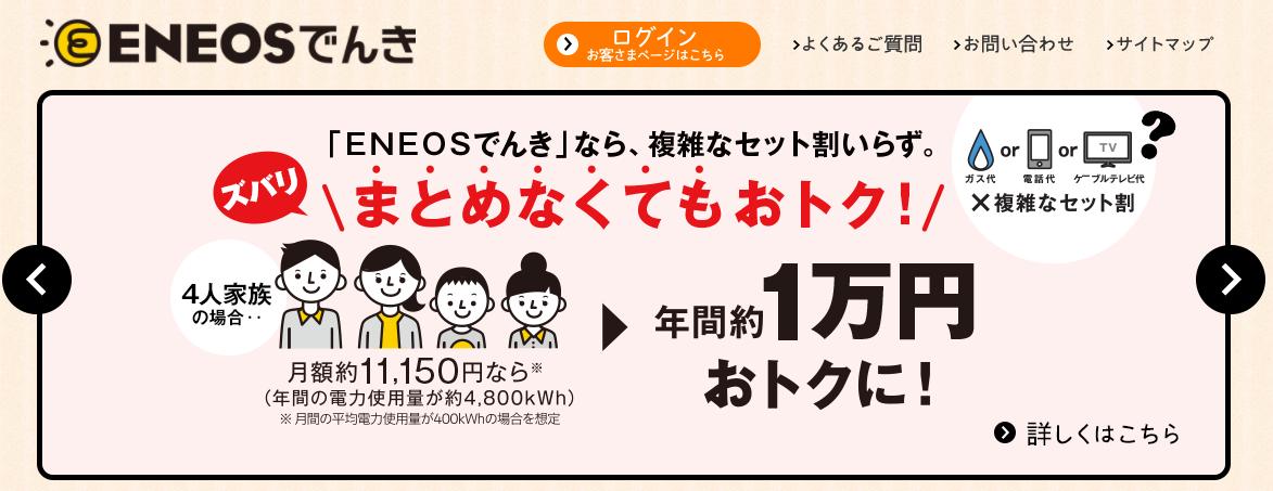 【電力自由化】ENEOSでんきを半年間使用した結果→昨年との比較で計1.2万以上も節約!