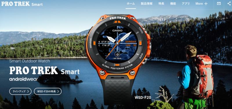 【GPS内蔵でオフラインでもカラー地図が表示】カシオ『PRO TREK WSD-F20』が4月21日に発売!