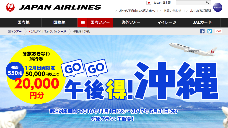 【1~2月出発限定】沖縄旅行20,000円分が割引になるJALダイナミックパッケージの「午後得!沖縄」が発売中