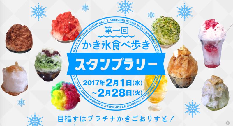 【2/1〜2/28】第1回かき氷食べ歩きスタンプラリーが33店舗で開催
