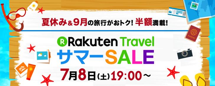 【7/8から楽天トラベルのサマーSALE】夏休み旅行に使えるクーポン事前配布中!