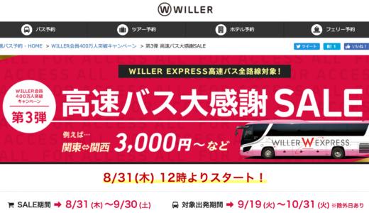 【東京〜大阪が片道3,000円〜】高速バスのウィラートラベルで全路線大感謝セールがスタート!秋の行楽シーズンに利用したい!