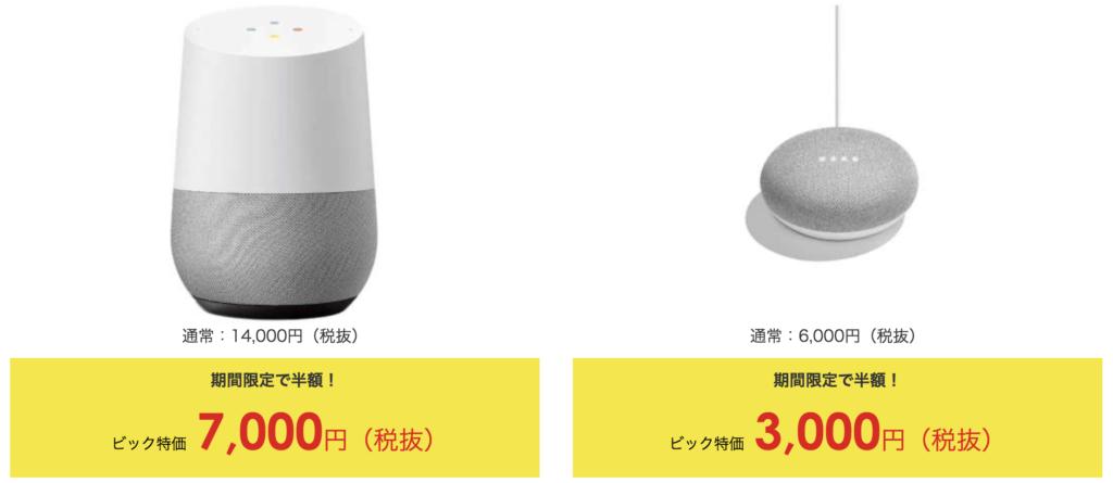 Google Home・Google Home Mini半額
