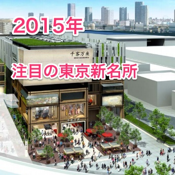 Featured Tokyo new landmarks to open in 2015