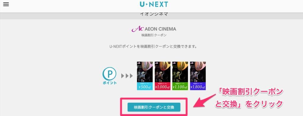 U-NEXTで映画割引クーポンを発行する方法
