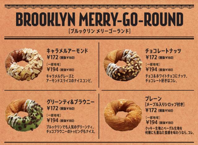 ブルックリン メリーゴーランド|新商品|ミスタードーナツ
