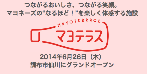 【調布市仙川】キユーピーの体験型施設「マヨテラス」が6月にオープン