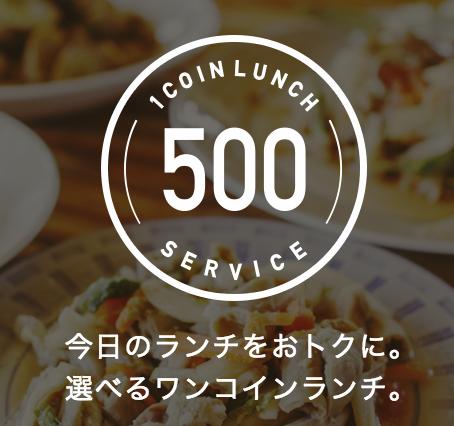 【食べログのランチパスポート】月額500円の「食べログワンコインランチ」がはじまるよ