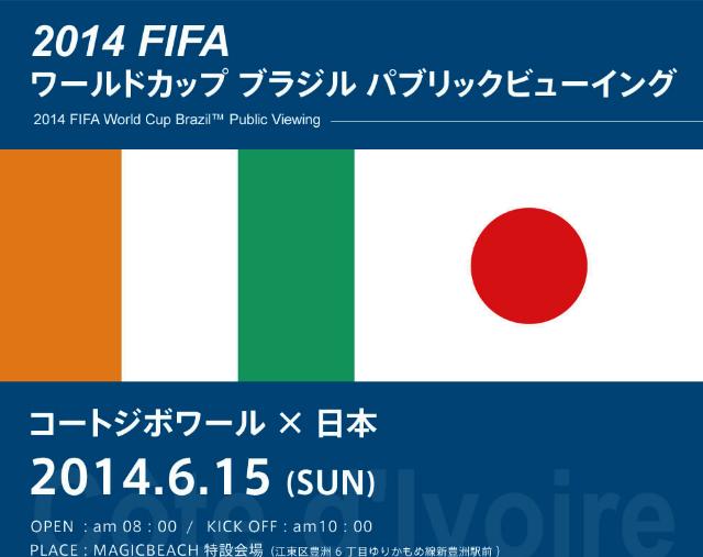 ワールドカップブラジル パブリックビューイング AREA S