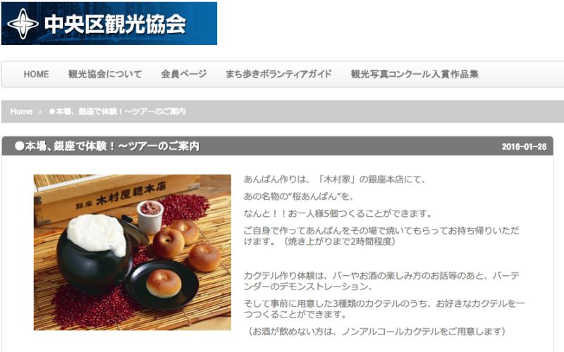 【2/13開催】木村屋銀座本店で桜あんぱんとカクテルづくりの体験がじゃらんで販売中