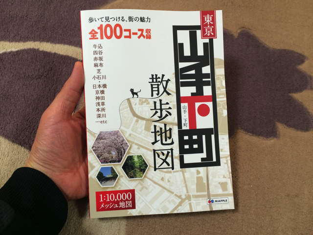 【東京山手 下町散歩地図】100コース掲載の散歩本で街歩きのキッカケを見つけよう