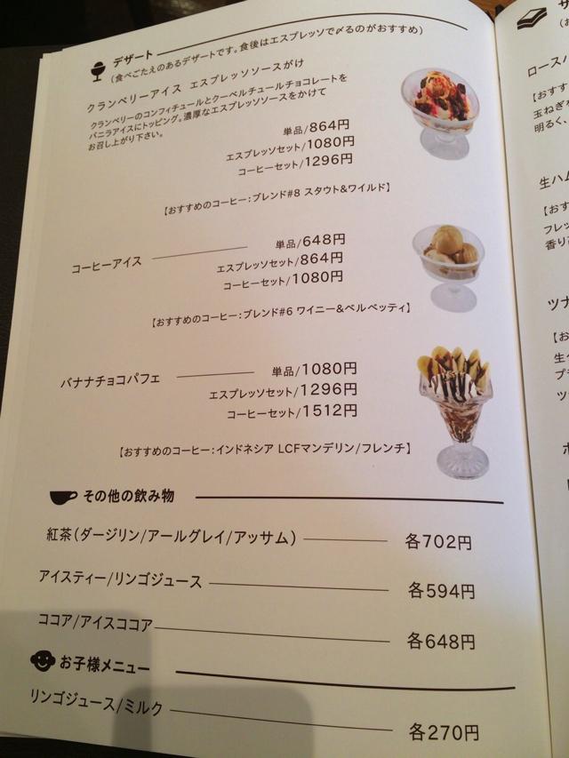 写真 2015-04-12 15 48 16HORIGUCHI COFFEE