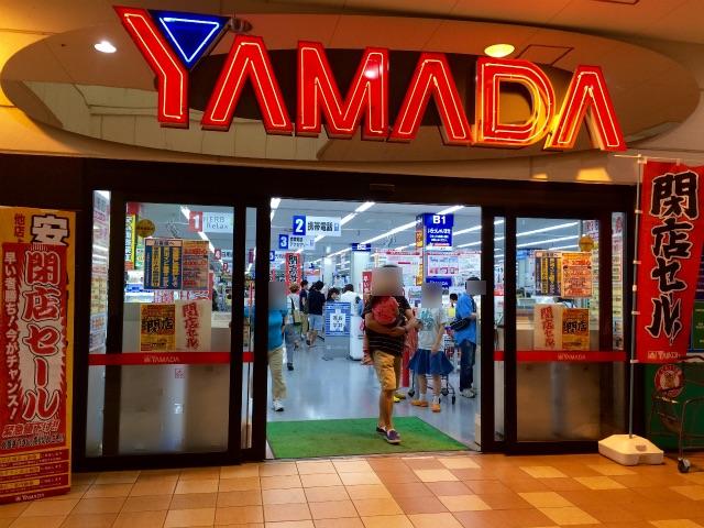 ヤマダ電機テックランド多摩センター店が5月末で完全閉店