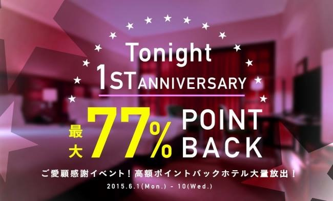 "【Maximum XNUM% points back too】 The 77 anniversary campaign of the hotel reservation application ""Tonight"" is amazing 【With invitation code】"