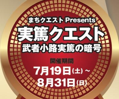 夏休み特別企画「まちクエストPresents 実篤クエスト 武者小路実篤の暗号」を開催します!