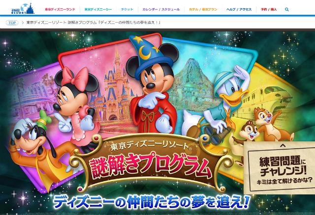 ランド貸し切りも!東京ディズニーリゾートで5つの謎解きプログラムがはじまります