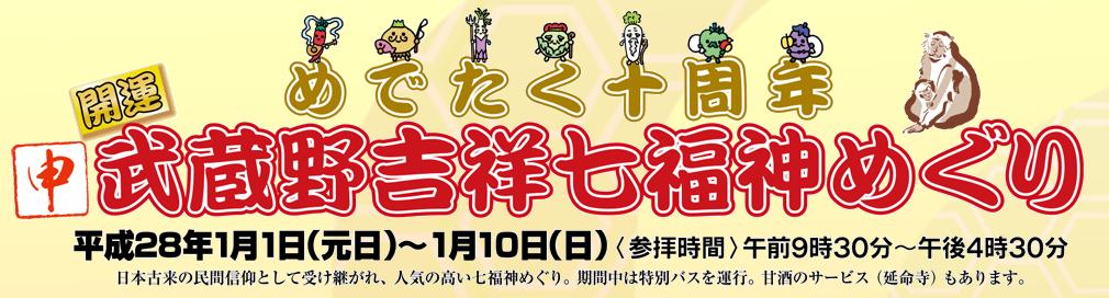 【1/10まで】期間中は特別バス運行!開運・武蔵野吉祥七福神めぐり