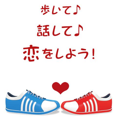 【12/13開催】「TOKYOウオーク2014 婚活ウオーク」が参加者募集中