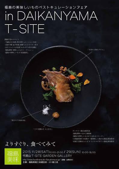 【11/28・29】代官山蔦屋で福島県産品の美味しさを知ろう!「福島の美味しいものベストキュレーションフェア」が開催 #福島美味