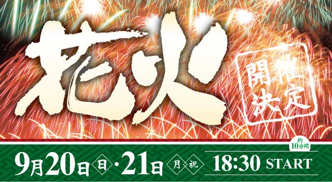 【9/20,21開催】シルバーウィークの「よみうりランド」で花火大会やるってよ!