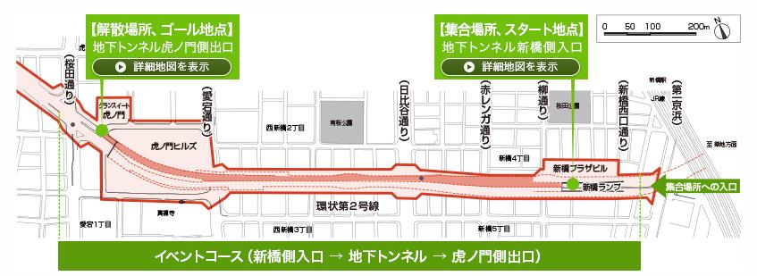 「環状第2号線 新橋・虎ノ門間 開通記念ウォーキングイベント」の参加者を募集します